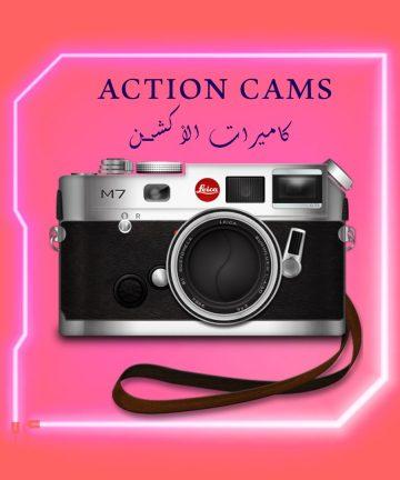 كاميرات الأكشن